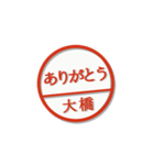 大人のはんこ(大橋さん用)(個別スタンプ:10)
