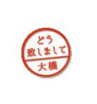 大人のはんこ(大橋さん用)(個別スタンプ:12)