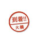 大人のはんこ(大橋さん用)(個別スタンプ:13)