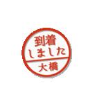 大人のはんこ(大橋さん用)(個別スタンプ:14)