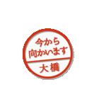 大人のはんこ(大橋さん用)(個別スタンプ:15)