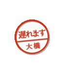 大人のはんこ(大橋さん用)(個別スタンプ:16)