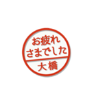 大人のはんこ(大橋さん用)(個別スタンプ:18)