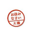 大人のはんこ(大橋さん用)(個別スタンプ:20)