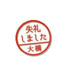 大人のはんこ(大橋さん用)(個別スタンプ:22)