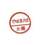 大人のはんこ(大橋さん用)(個別スタンプ:23)