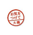 大人のはんこ(大橋さん用)(個別スタンプ:24)