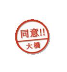 大人のはんこ(大橋さん用)(個別スタンプ:25)