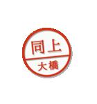 大人のはんこ(大橋さん用)(個別スタンプ:26)