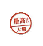 大人のはんこ(大橋さん用)(個別スタンプ:29)