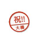 大人のはんこ(大橋さん用)(個別スタンプ:30)