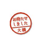 大人のはんこ(大橋さん用)(個別スタンプ:31)
