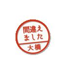 大人のはんこ(大橋さん用)(個別スタンプ:32)