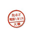 大人のはんこ(大橋さん用)(個別スタンプ:35)
