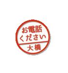 大人のはんこ(大橋さん用)(個別スタンプ:36)