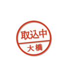大人のはんこ(大橋さん用)(個別スタンプ:37)