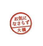 大人のはんこ(大橋さん用)(個別スタンプ:39)