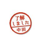 大人のはんこ(中田さん用)(個別スタンプ:1)