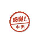 大人のはんこ(中田さん用)(個別スタンプ:9)