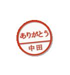 大人のはんこ(中田さん用)(個別スタンプ:10)