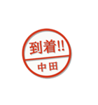 大人のはんこ(中田さん用)(個別スタンプ:13)