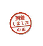 大人のはんこ(中田さん用)(個別スタンプ:14)