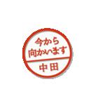 大人のはんこ(中田さん用)(個別スタンプ:15)