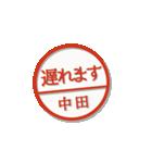 大人のはんこ(中田さん用)(個別スタンプ:16)