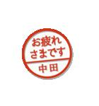 大人のはんこ(中田さん用)(個別スタンプ:17)