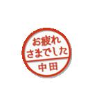 大人のはんこ(中田さん用)(個別スタンプ:18)
