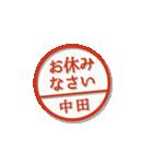 大人のはんこ(中田さん用)(個別スタンプ:20)