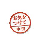 大人のはんこ(中田さん用)(個別スタンプ:24)