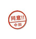 大人のはんこ(中田さん用)(個別スタンプ:25)