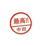 大人のはんこ(中田さん用)(個別スタンプ:29)