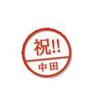 大人のはんこ(中田さん用)(個別スタンプ:30)