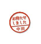 大人のはんこ(中田さん用)(個別スタンプ:31)