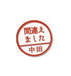 大人のはんこ(中田さん用)(個別スタンプ:32)