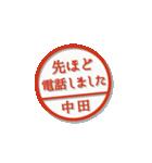 大人のはんこ(中田さん用)(個別スタンプ:35)