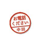 大人のはんこ(中田さん用)(個別スタンプ:36)