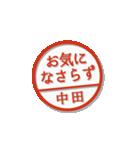 大人のはんこ(中田さん用)(個別スタンプ:39)