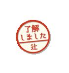 大人のはんこ(辻さん用)(個別スタンプ:1)