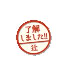 大人のはんこ(辻さん用)(個別スタンプ:2)