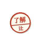 大人のはんこ(辻さん用)(個別スタンプ:3)
