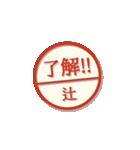 大人のはんこ(辻さん用)(個別スタンプ:4)