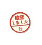 大人のはんこ(辻さん用)(個別スタンプ:5)