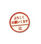 大人のはんこ(辻さん用)(個別スタンプ:7)