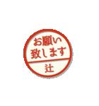 大人のはんこ(辻さん用)(個別スタンプ:8)