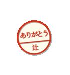 大人のはんこ(辻さん用)(個別スタンプ:10)
