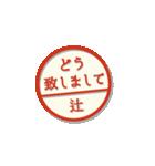 大人のはんこ(辻さん用)(個別スタンプ:12)
