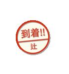 大人のはんこ(辻さん用)(個別スタンプ:13)